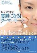 Shihodeluxe_1book
